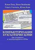 Ольга Учитель -Компьютеризация бухгалтерииЦЭМИ– теория ипрактика