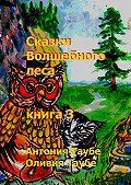 Оливия Таубе -Сказки Волшебного леса. Книга 3