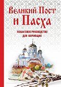 Елена Владимирова -Великий пост и Пасха. Пошаговое руководство для верующих