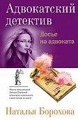 Наталья Борохова - Досье на адвоката