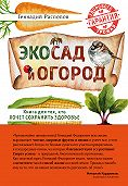 Геннадий Распопов -Эко сад и огород. Книга для тех, кто хочет сохранить здоровье