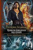 Екатерина Богданова -Правила поведения под столом