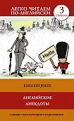 С. А. Матвеев -Английские анекдоты / English Jokes