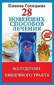 Полина Голицына -28 новейших способов лечения желудочно-кишечного тракта
