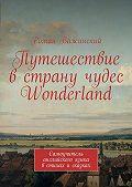 Роман Важинский -Путешествие в страну чудес Wonderland. Самоучитель английского языка встихах исказках