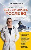 Александр Мясников -Есть ли жизнь после 50