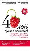 Анастасия Пономаренко -40 лет – время желаний. Секретные механизмы построения успешных отношений