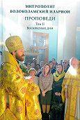 Митрополит Иларион (Алфеев) -Проповеди. Том II. Воскресные дни