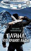 Евгений Михайлов - Тайна, что хранят льды