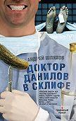 Андрей Шляхов -Доктор Данилов в Склифе