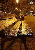 Виталий Кириллов -Над нами бесконечность