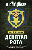 Андрей Бронников -Девятая рота. Факультет специальной разведки Рязанского училища ВДВ