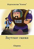 Издательство Кэскил -Якутские сказки. Сборник
