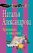 Наталья Александрова - Криминал в цветочек
