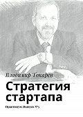 Владимир Токарев -Стратегия стартапа. Практикум: Выпуск№3