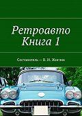 В. Жиглов -Ретроавто. Книга 1