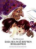 Лев Кузьмин -Баба Яга и ее внучки Ягобабочки (сборник)