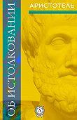 Аристотель -Об истолковании
