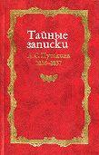 Михаил Армалинский -Тайные записки А. С. Пушкина. 1836-1837