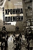 Игорь Афонский -Хроника Племени