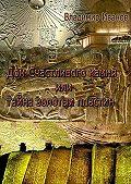 Владимир Иванов -Дом Счастливого камня, или Тайна золотых пластин