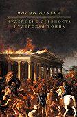 Иосиф Флавий -Иудейские древности