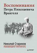 Петр Николаевич Врангель - Воспоминания Петра Николаевича Врангеля