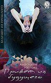 Анастасия Изотова -Привет из будущего