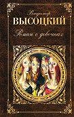 Владимир Высоцкий -Роман о девочках (сборник)