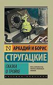 Аркадий и Борис Стругацкие -Сказка о Тройке (сборник)