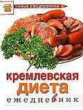 М. Ю. Муллаева -Ежедневник. Кремлевская диета