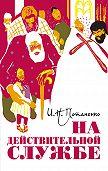 Игнатий Потапенко -На действительной службе (сборник)