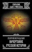 Георгий Владимирович Вернадский - Начертание русской истории