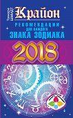 Тамара Шмидт -Крайон. Рекомендации для каждого знака Зодиака: 2018 год