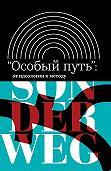Сборник -«Особый путь»: от идеологии к методу