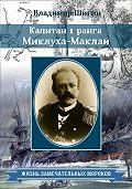 Владимир Шигин -Капитан 1 ранга Миклуха-Маклай