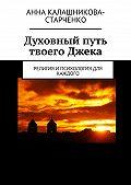 Анна Калашникова-Старченко -Духовный путь твоего Джека. Религия и психология для каждого