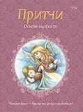 Ицхак Пинтосевич -Притчи. Книга 2. Основы мудрости