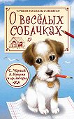 Александр Куприн -О весёлых собачках (сборник)