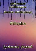 Александр Маяков -Летописи межмирья. Книга четвертая. Осколки