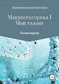 Лакедемонская Наталья -Макросенсорика 1: Мой талант