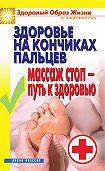 Вера Куликова -Здоровье на кончиках пальцев. Массаж стоп – путь к здоровью
