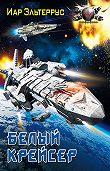 Иар Эльтеррус -Белый крейсер
