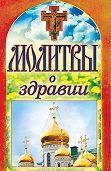 Татьяна Лагутина -Молитвы о здравии