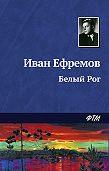 Иван Ефремов -Белый Рог
