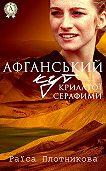 Раїса Плотникова -Афганський кут крилатої Серафими