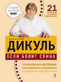 Валентин Дикуль -Если болит спина
