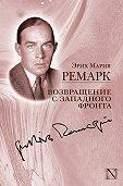 Эрих Мария Ремарк - Возвращение с Западного фронта (сборник)