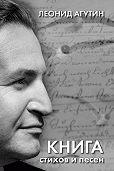 Леонид Агутин -Книга стихов и песен
