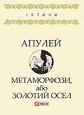 Луций Апулей -Метаморфози, або Золотий осел